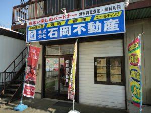 株式会社 石岡不動産